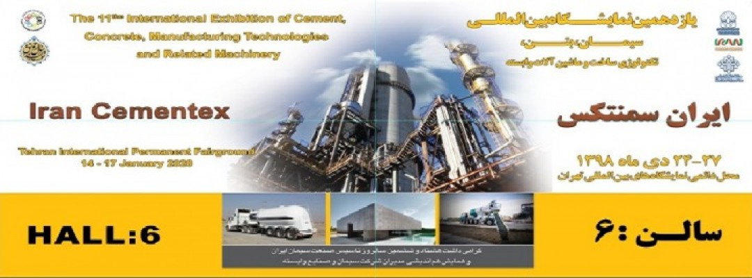 The 11th International Exhibition Of Cement, Concrete Manufacturing Technologies And Related Machineries