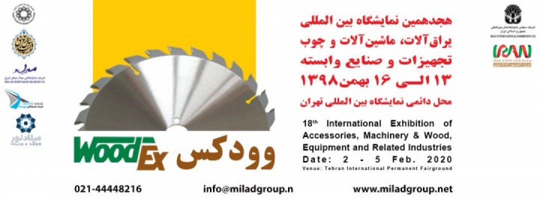 The 18th Int'l Exhibition of Accessories, Machinery, Wood, Equipment & Related Industries