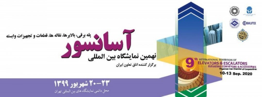نهمین نمایشگاه بین المللی آسانسور و صنایع و تجهیزات وابسته