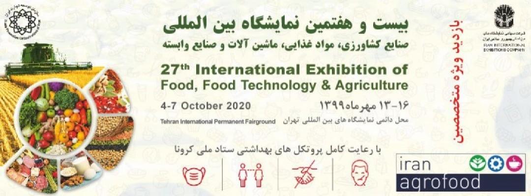 بیست و هفتمین نمایشگاه بین المللی صنایع کشاورزی، مواد غذایی، ماشین آلات و صنایع وابسته