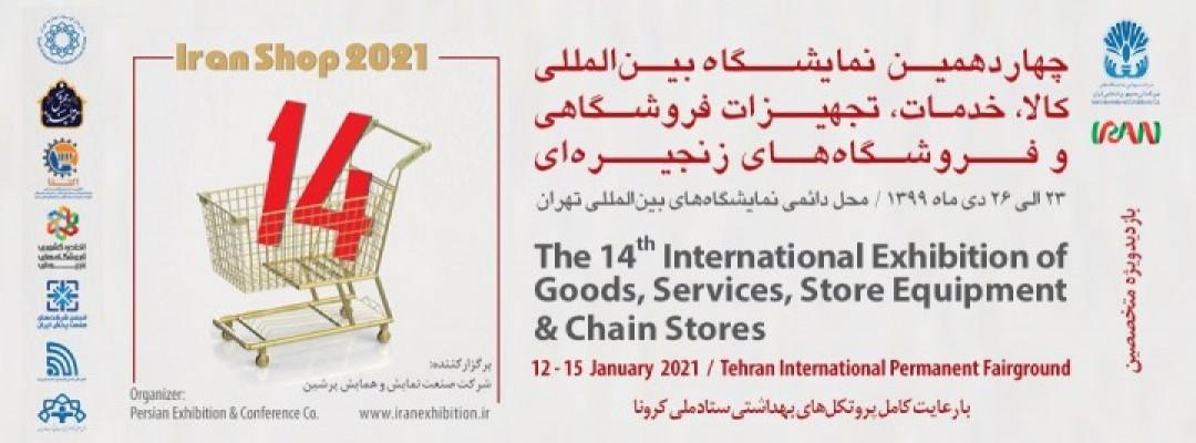 چهاردهمین نمایشگاه بین المللی کالا، خدمات و تجهیزات فروشگاهی و فروشگاههای زنجیره ای