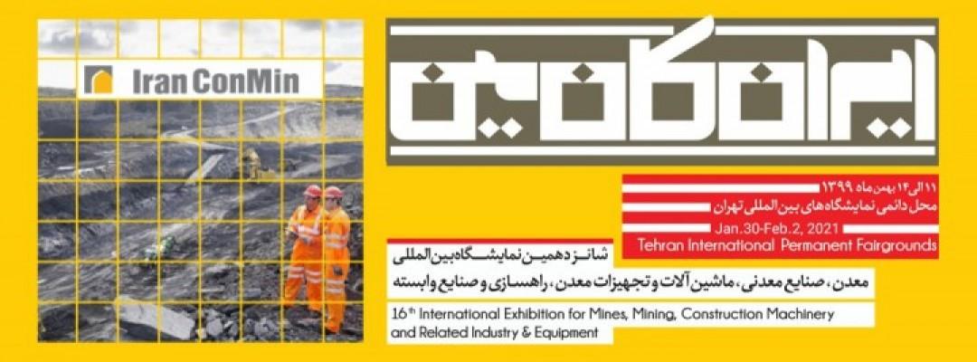 شانزدهمین نمایشگاه بین المللی معدن، صنایع معدنی، ماشین آلات، تجهیزات و صنایع وابسته(Iran Conmin )
