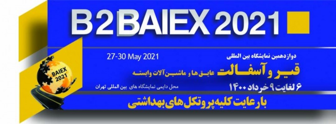 The 12th Int'l Exhibition of Bitumen, Asphalt, Insulation & Related Machineries