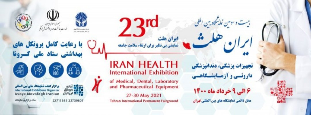The 23th Int'l Exhibition of Medical, Laboratory Equipment, Pharmaceutical Products