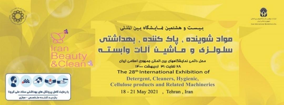 بیست و هشتمین نمایشگاه بین المللی مواد شوینده، پاک کننده، بهداشتی، سلولزی و ماشین آلات وابسته