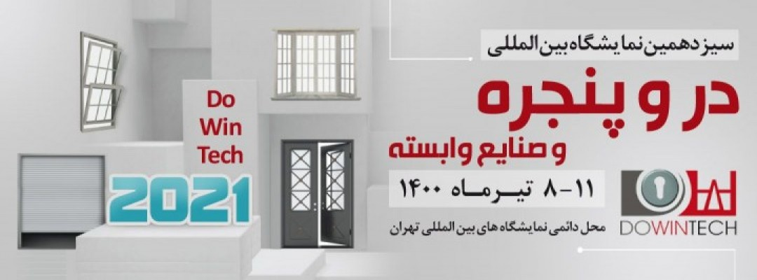The 13th Doors & Windows Technology Int'l Exhibition