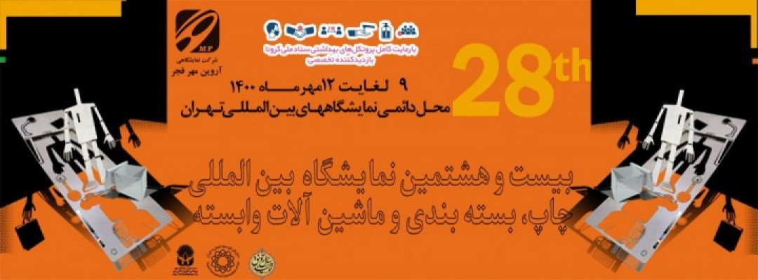 The 28th Int'l Exhibition of Printing, Packing & Related Machinery