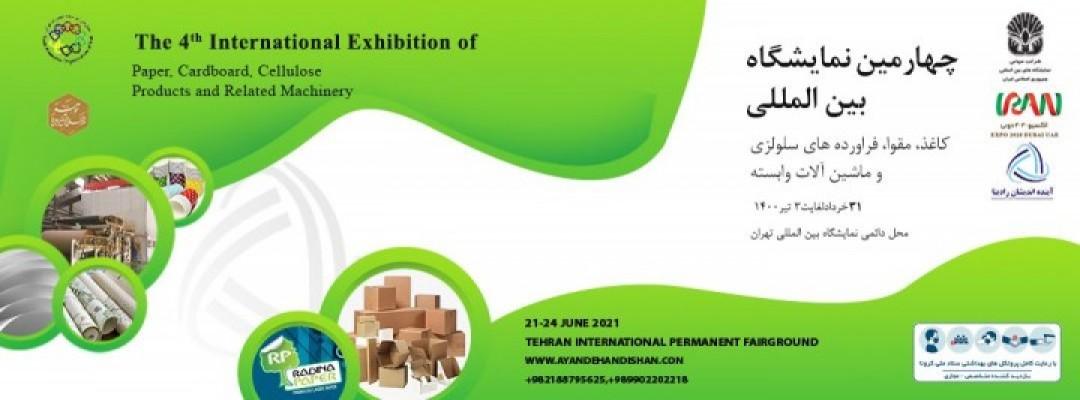 چهارمین نمایشگاه بین المللی کاغذ، مقوا،فرآورده های سلولزی وماشین آلات وابسته