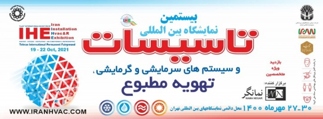 The 20th Int'l Exhibition of Installation (Heating, Cooling, Ventilating, Air Conditioning & Refrigerating)