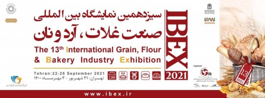 سیزدهمین نمایشگاه بین المللی صنعت آرد و نان