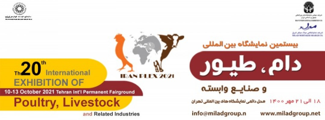 The 20th Int'l Exhibition of Poultry, Livestock and Related Industries