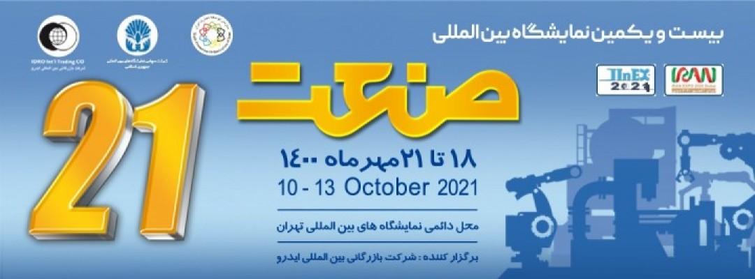 بیست و یکمین نمایشگاه بین المللی صنعت تهران
