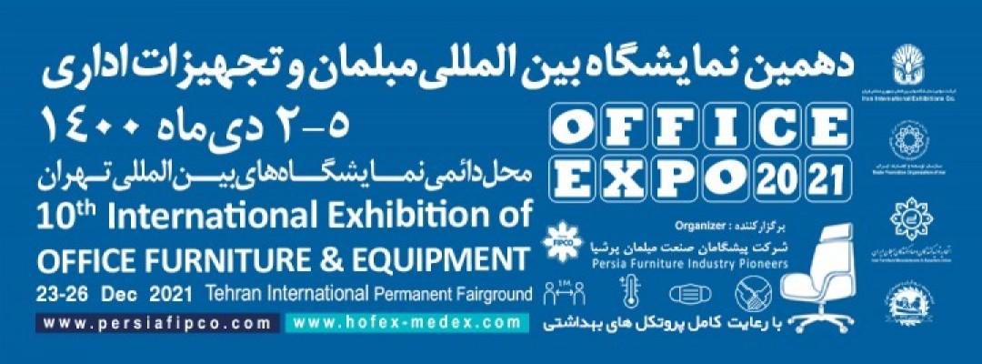 دهمین نمایشگاه بین المللی مبلمان اداری