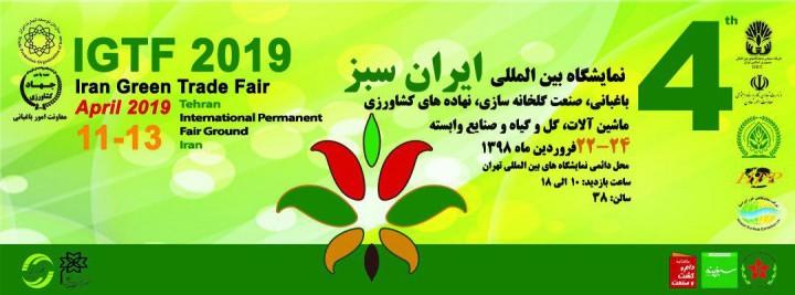 چهارمین نمایشگاه بین المللی ایران سبز (Iran Green)
