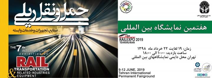 هفتمین نمایشگاه بین المللی حمل و نقل ریلی صنایع و تجهیزات وابسته