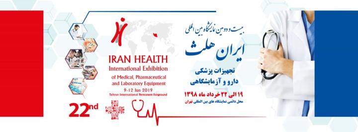 بیست و دومین نمایشگاه بین المللی تجهیزات پزشکی داروئی و آزمایشگاهی
