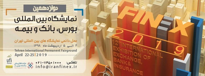 دوازدهمین نمایشگاه بین المللی بورس، بانک و بیمه