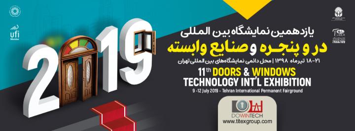 یازدهمین نمایشگاه بین المللی در و پنجره و صنایع وابسته
