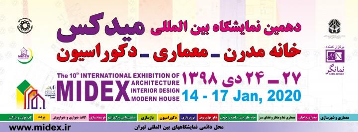دهمین نمایشگاه بین المللی خانه مدرن، معماری داخلی و دکوراسیون
