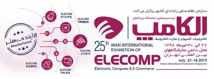 بیست و پنجمین نمایشگاه بین المللی الکترونیک، کامپیوتر و تجارت الکترونیکی