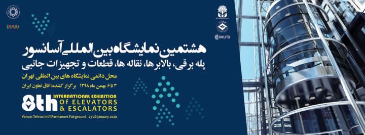 هشتمین نمایشگاه بین المللی آسانسور ، پله برقی ، بالابرها، نقاله ها، قطعات و تجهیزات جانبی صنایع و تجهیزات وابسته