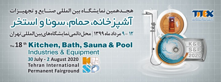 The 18th Int'l Exhibition Of Kitchen, Bath, Sauna & Pool Industries & Equipment