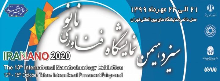 The 13th Int'l Nanotechnology Exhibition (IRAN NANO 2019)