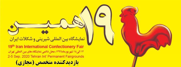 نوزدهمین نمایشگاه بین المللی ماشین آلات و مواد اولیه بیسکویت، شیرینی و شکلات ایران
