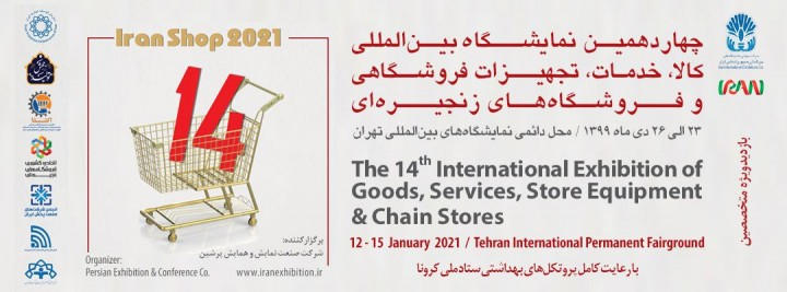 The 14th Int'l Exhibition of goods, services & equipment stores and chain stores