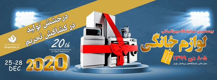 The 20th Int'l Exhibition of Household Appliances