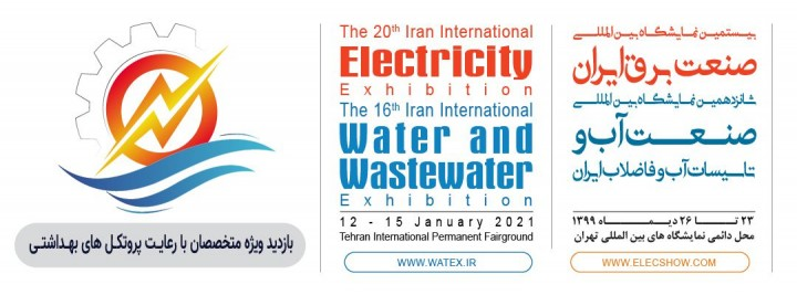 The 20th Iran Int'l Electricity Exhibition