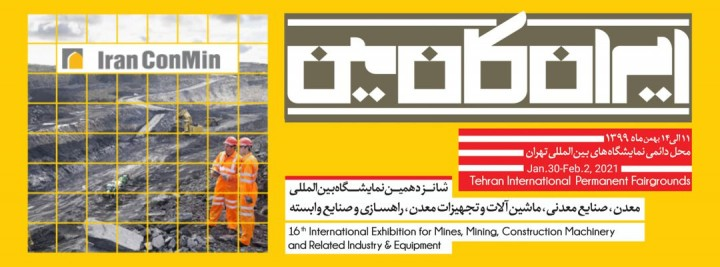 The 16th Int'l Exhibition of Mine, Mining, Construction Machinery & Related Industry & Equipment (Iran Conmin 2020)