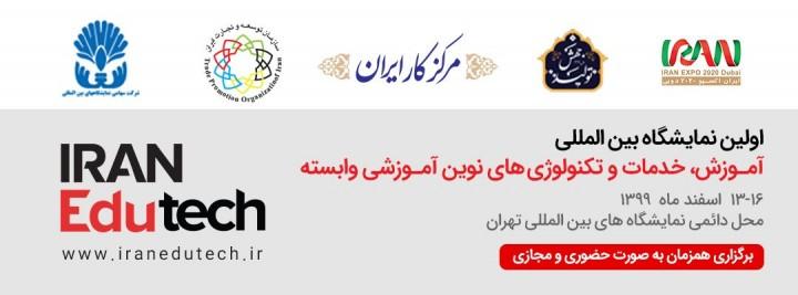 اولین نمایشگاه بین المللی آموزش،خدمات و تکنولوژی آموزش نوین و صنایع وابسته