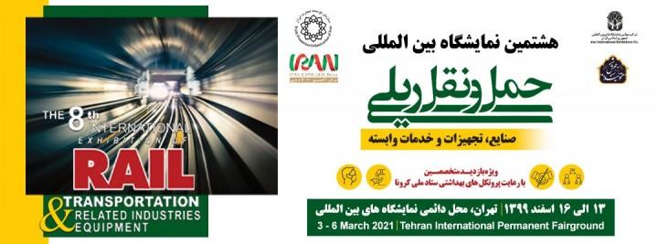 هشتمین نمایشگاه بین المللی حمل و نقل و صنایع ریلی