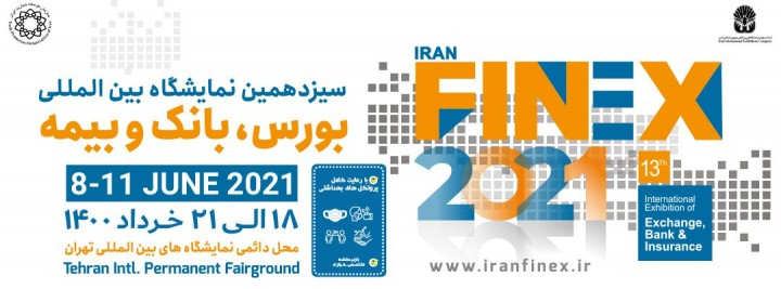 The 13th Int'l Exhibition Of Exchange, Bank, Insurance