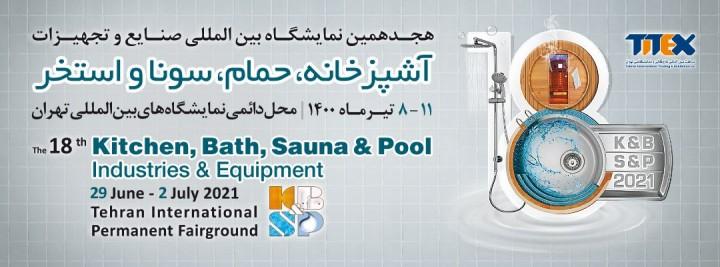 The 18th Int'l Exhibition Of Kitchen, Bath, Sauna & Pool Industries & Equipment