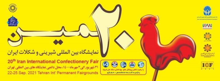 The 20th Iran Int'l Confectionery Fair