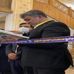 افتتاح بیست و سومین نمایشگاه بین المللی صنعت ساختمان در نمایشگاه بین المللی اصفهان