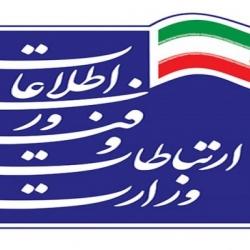 اعلام حمایت وزارت ارتباطات برای حضور در نمایشگاه مخابرات و فناوری اطلاعات