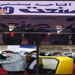 بیستمین نمایشگاه صنعت یادآور خاطرات خوب نمایشگاه های بین المللی- بازرگانی تهران افتتاح شد