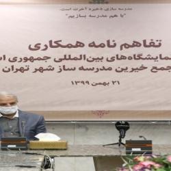 پیوند مجمع خیرین مدرسه ساز تهران با شرکت سهامی نمایشگاه های بین المللی ج.ا.ایران