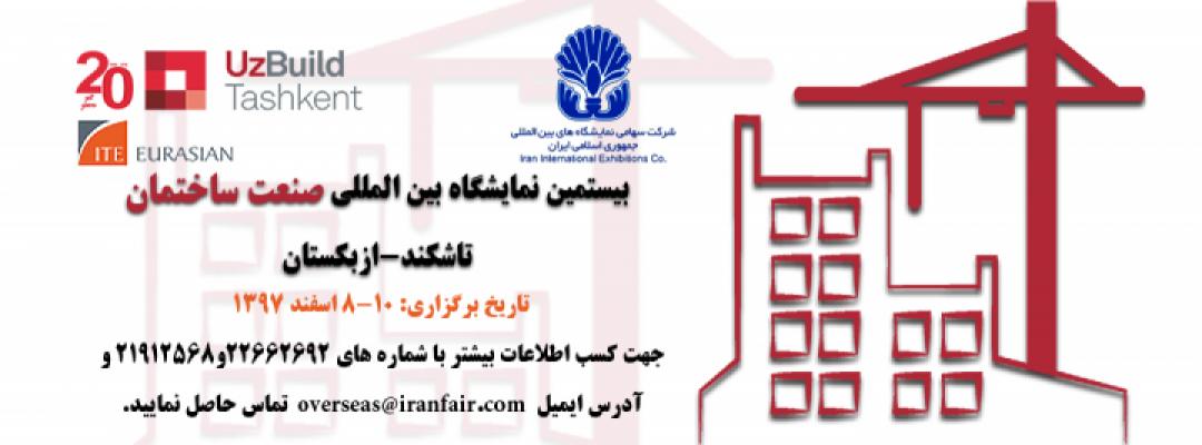 نمایشگاه بین المللی تخصصی صنعت ساختمان تاشکند-ازبکستان (UZBUILD 2019)