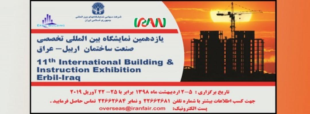 نمایشگاه بین المللی صنعت ساختمان اربیل-عراق (Erbil building)