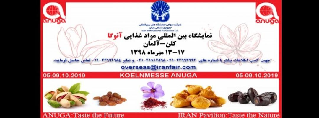 نمایشگاه بین المللی تخصصی مواد غذایی آنوگا کلن-آلمان (Anuga 2019)