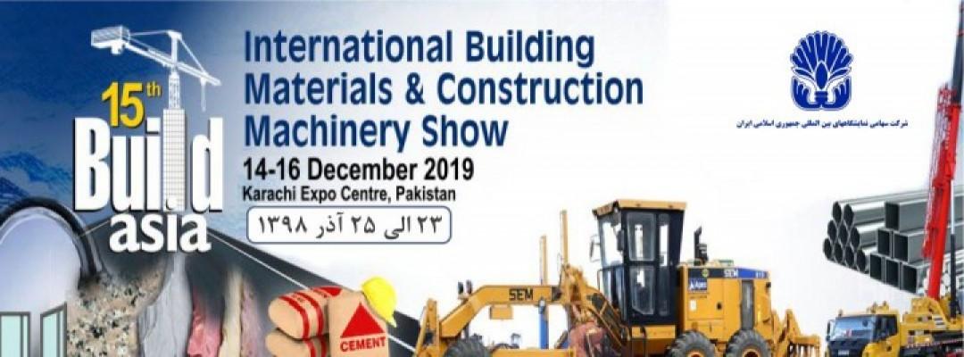 نمایشگاه بین المللی تخصصی صنعت ساختمان کراچی- پاکستان (BUILDASIA 2019)