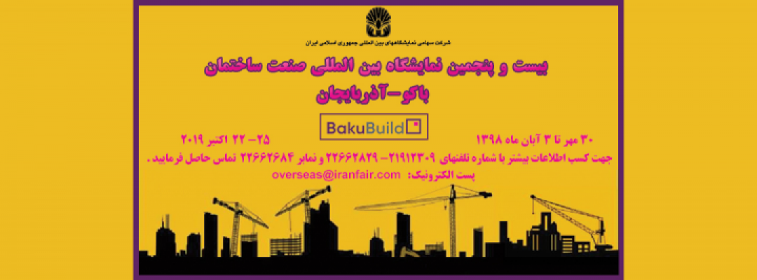 25th Anniversary Azerbaijan International Construvtion Exhibition (Baku Build2019)