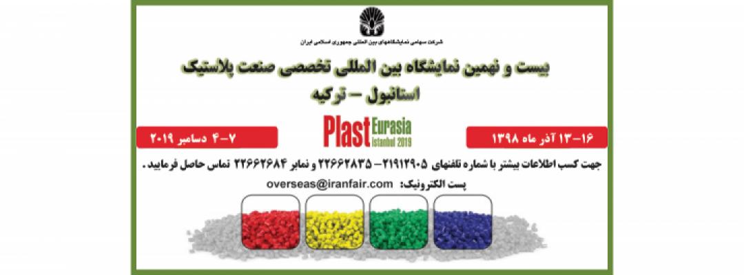 نمایشگاه بین المللی تخصصی صنعت پلاستیک استانبول-ترکیه (PLAST URASIA 2019)