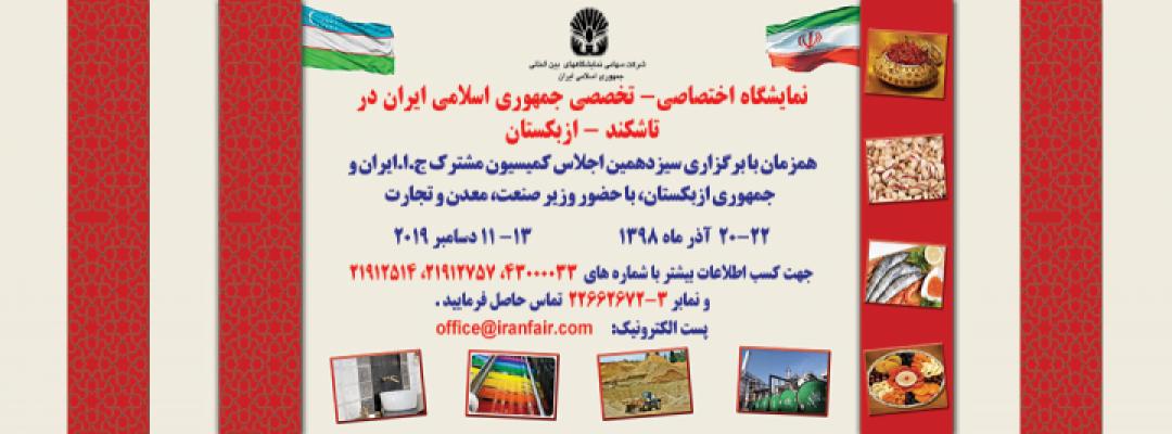 نمایشگاه اختصاصی-تخصصی جمهوری اسلامی ایران در تاشکند-ازبکستان