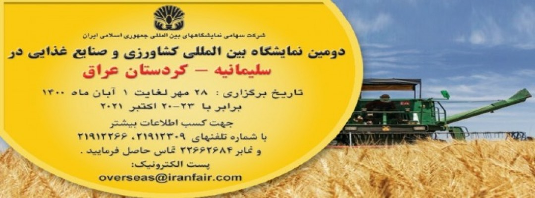 نمایشگاه کشاورزی و صنایع غذایی سلیمانیه